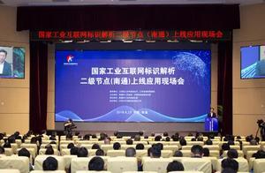 国家工业互联网标识解析南通二级节点上线 中天工业赋能迎来新突破