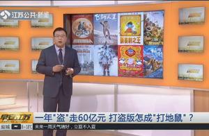"""网络文学盗版严重,一年""""盗""""走60亿元,打盗版怎成""""打地鼠""""?"""