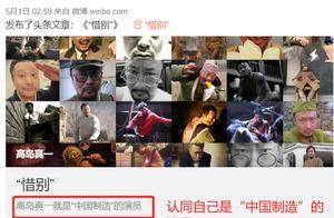 """日本演员离华前揭演艺圈""""潜规则"""" 他的感谢信让三位导演很尴尬"""