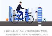 小蓝单车涨价,2019年会成为行业统一调价之年吗? | 青木新出行