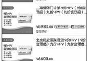 加价2600多元 黄牛网上高价兜售九价HPV疫苗
