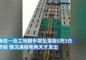 扬州工地6死事故系因违章作业 官方回应为何晚两日通报