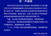 建设单位回应扬州工地外爬架坠落致6死事故:操作人员严重违章