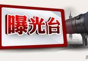违规存入149.29万元!青海5名干部被处分